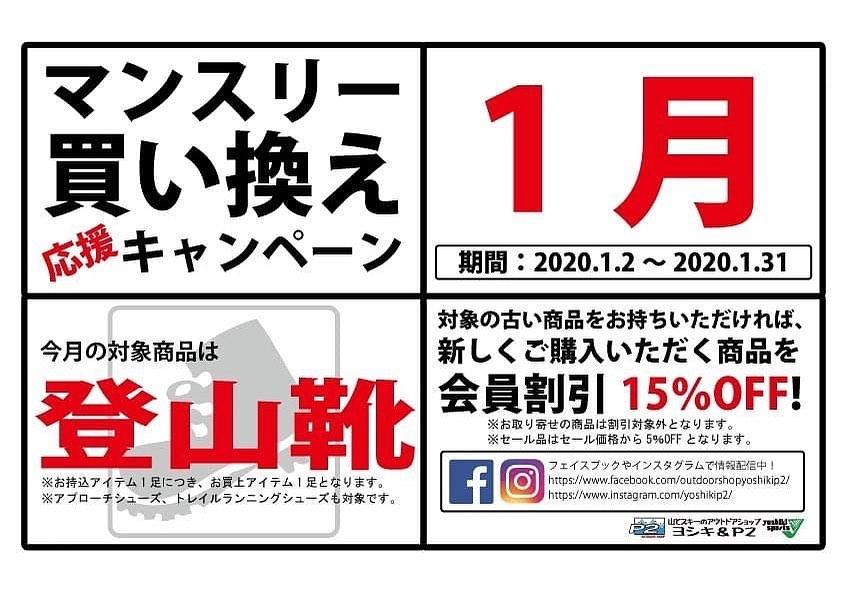 【再掲】マンスリー買い替えキャンペーン。1月は「登山靴」!!