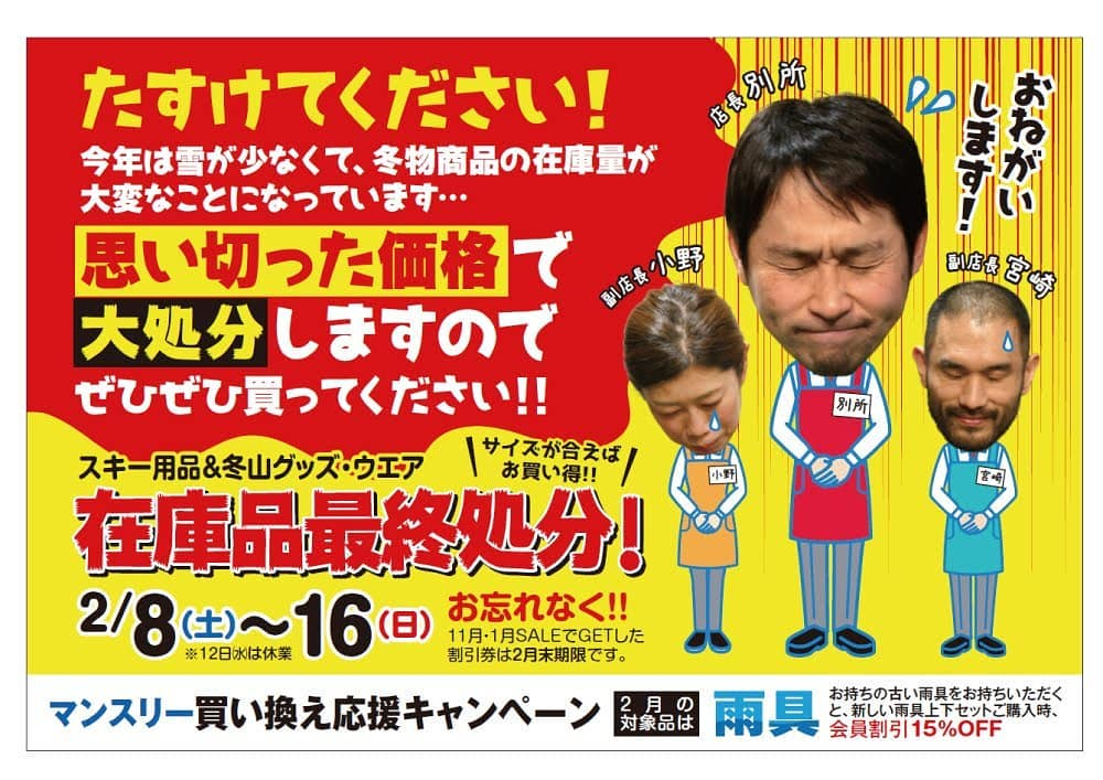 なくなり次第終了!!覚悟の冬物処分セール!!