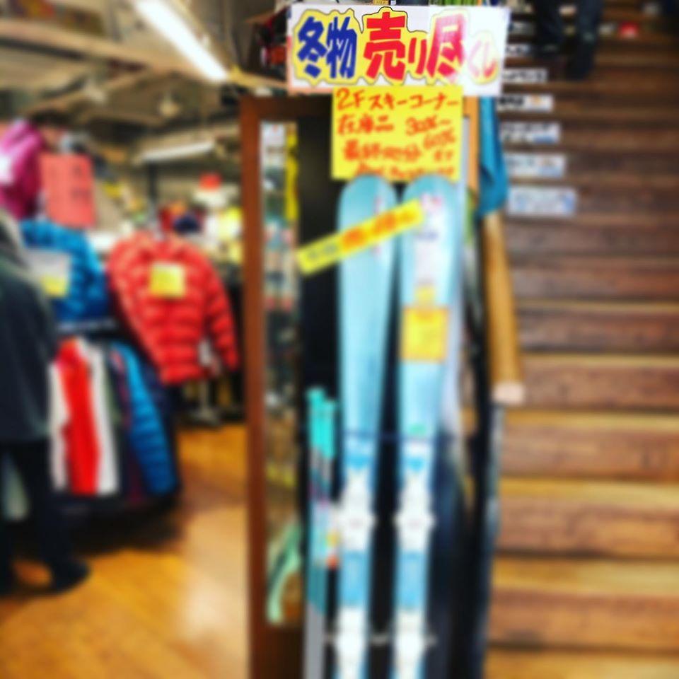 スキー・ビンディング・ブーツetc…お買い得商品が満載です。