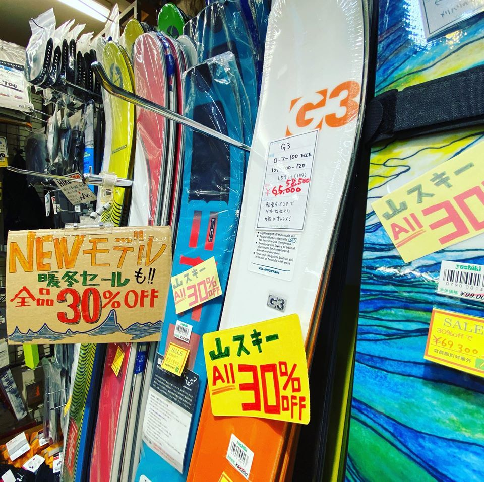 山スキー板ALL30%OFFセール開催中!!