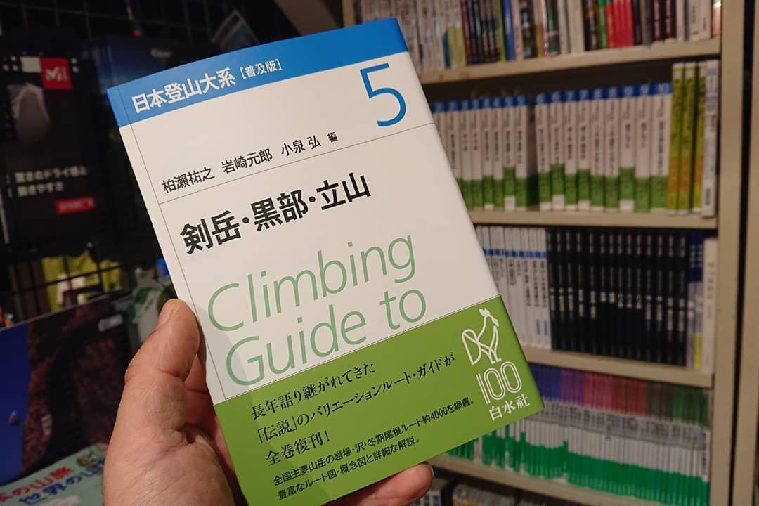 山のガイド本で次の登山の計画に。