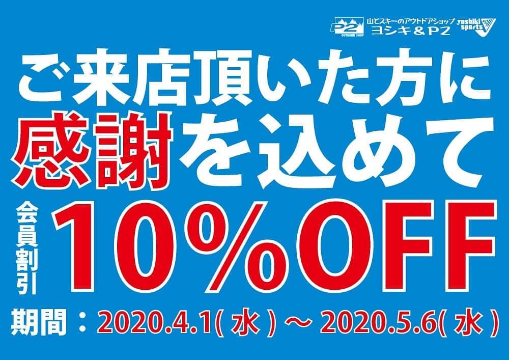 【会員様限定緊急企画】ご来店頂いた感謝を込めて10%OFFセール開催!!