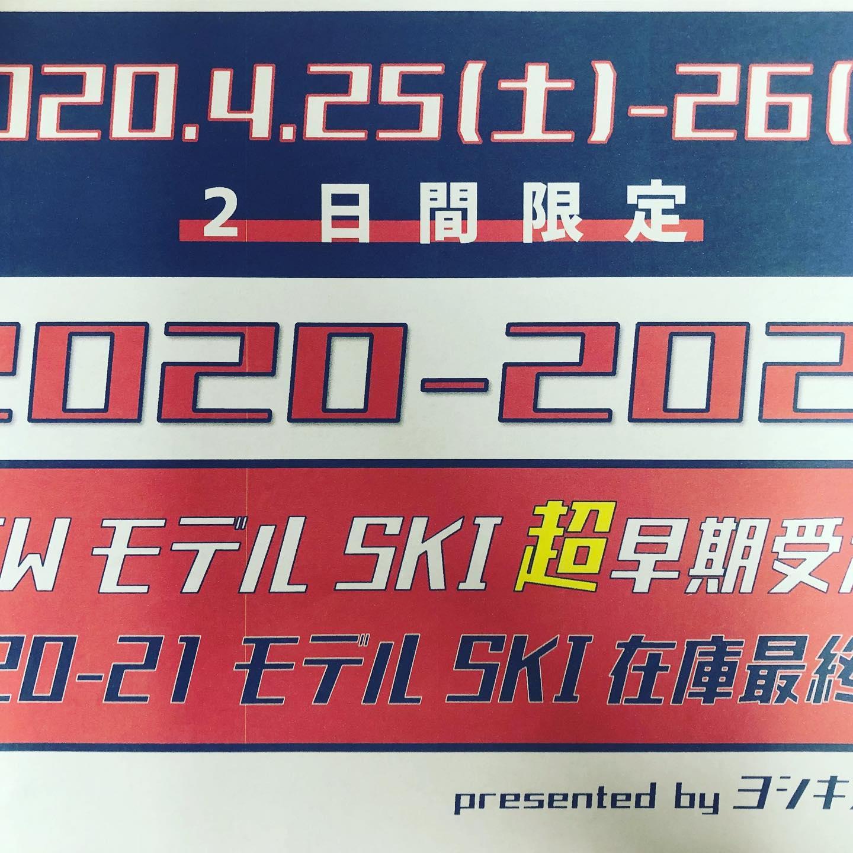 「20-21スキー早期受注会」 4/25-26開催!!