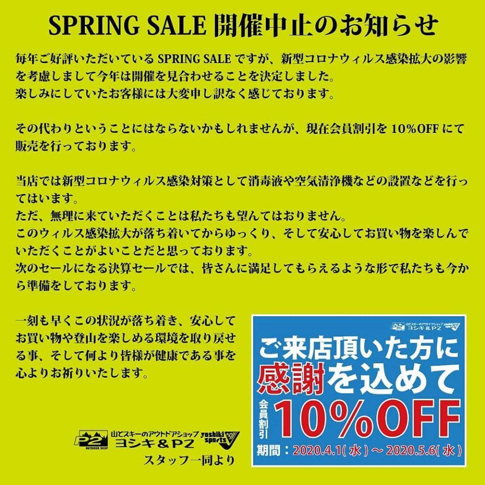 【スプリングセール開催中止のお知らせ】