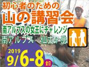 2019.9.6-8 山の講習会[入門編] 南アルプスの女王にチャレンジ