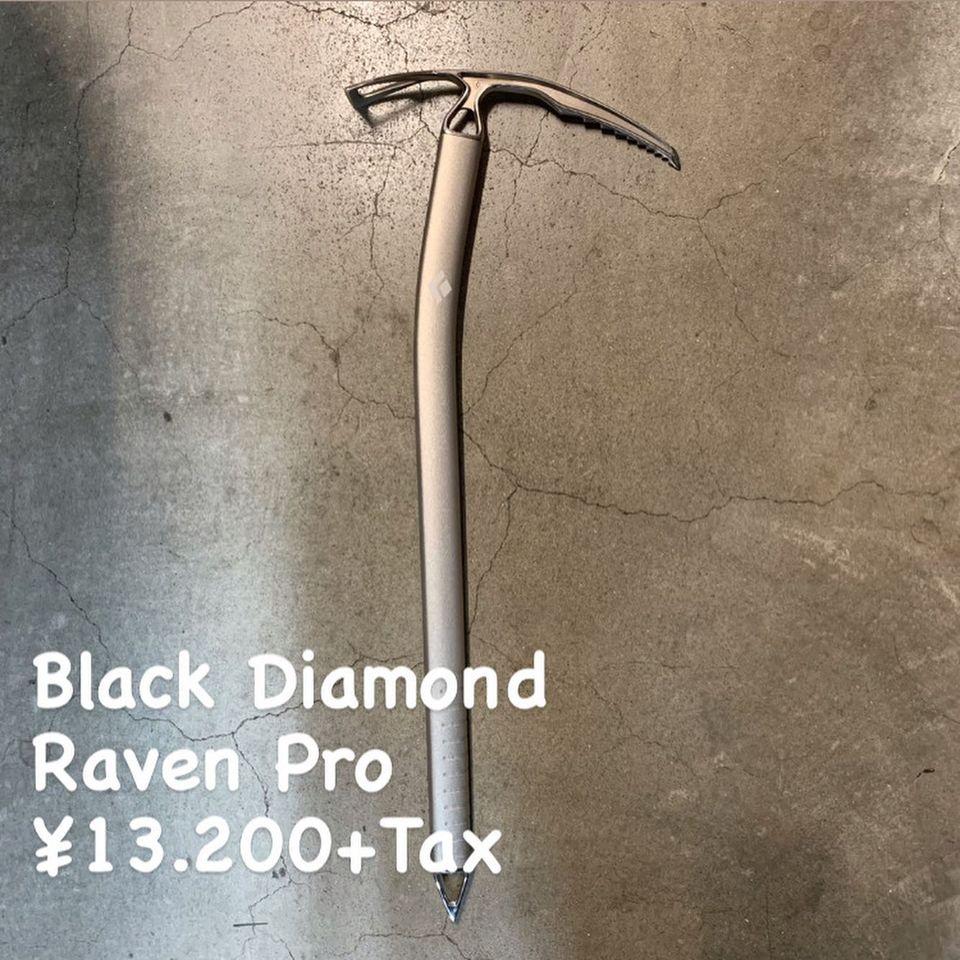 デザインを一新した『Black Diamond レイブンプロ』のご紹介