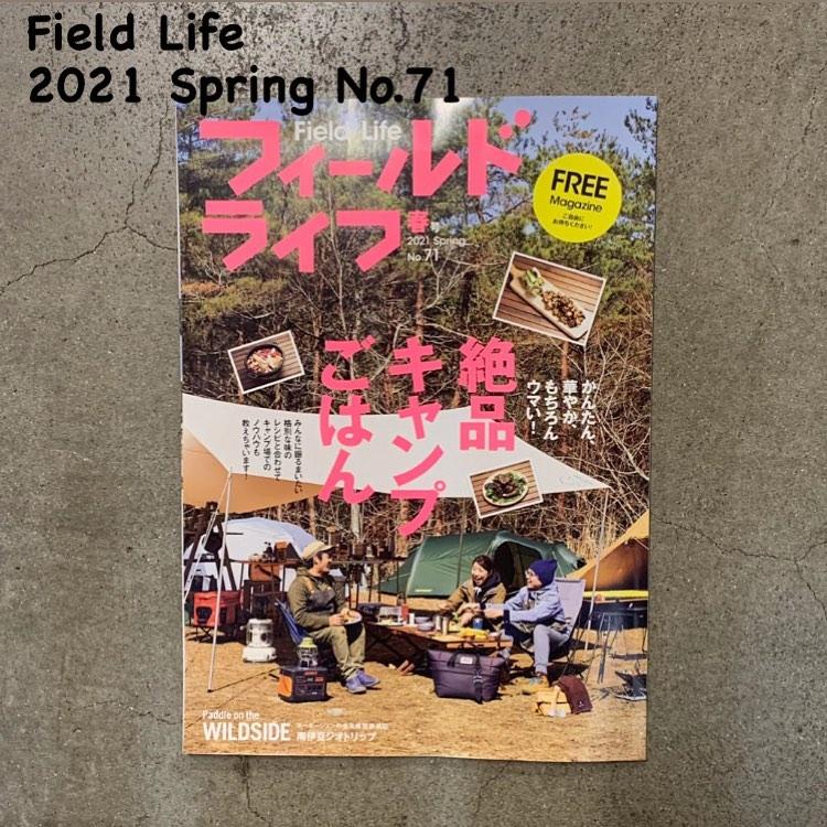 『Field Life 春号 2021 Spring No.71』店舗にあります