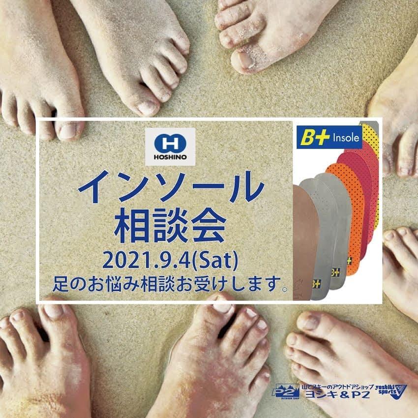9月4日〈HOSHINO インソール相談会〉