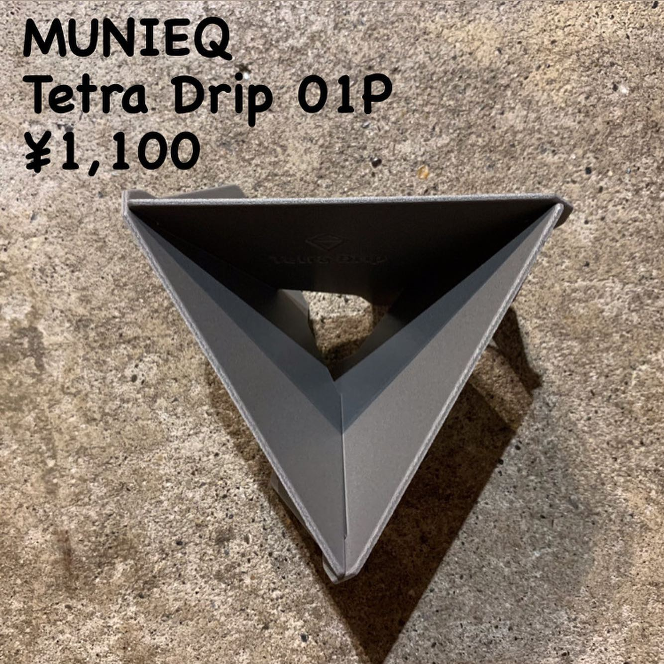 折りたたみ式コーヒードリッパー『MUNIEQ テトラ ドリップ 01P』のご紹介