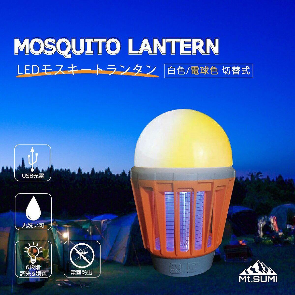 電撃殺虫器も付いて、これからのシーズンに大活躍!『Mt.SUMI LED モスキートランタン』のご紹介