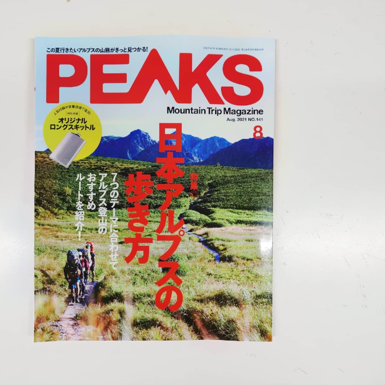 今月のPEAKSは日本アルプスの特集!