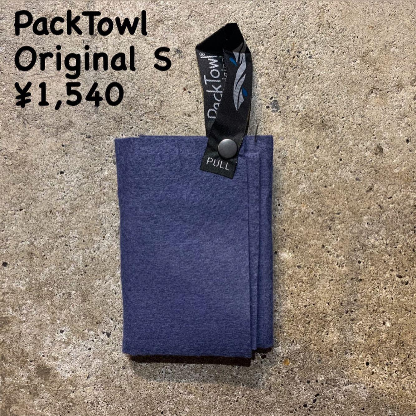 テントの結露吹きやキッチンまわりなど、様々な場面で活躍するタオル『PackTowl オリジナル』のご紹介