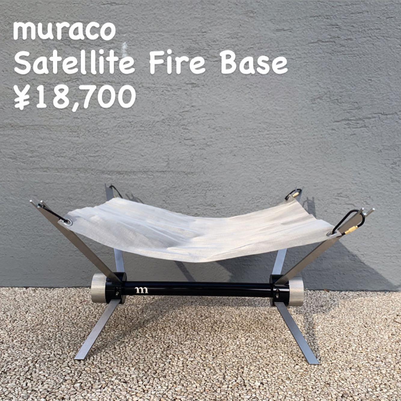 携帯性と安定性を兼ね備えた焚き火台『muraco サテライトファイヤーベース』のご紹介