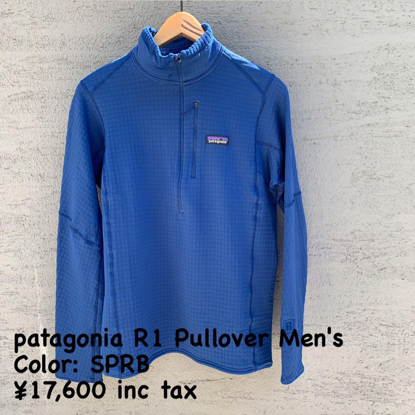 私のお気に入りの製品のひとつ『patagonia R1 プルオーバー メンズ』のご紹介