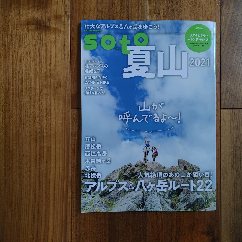 soto夏山'21の中でCAMP&HIKEの記事のお手伝いをさせていただきました。